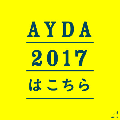 COMING SOON AYDA 2017はこちら