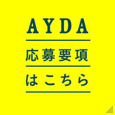 AYDA応募要項はこちら