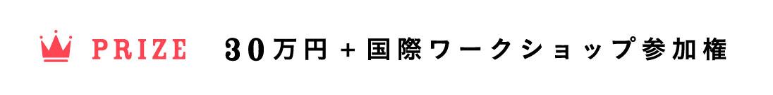 PRIZE 30万円+国際ワークショップ参加権