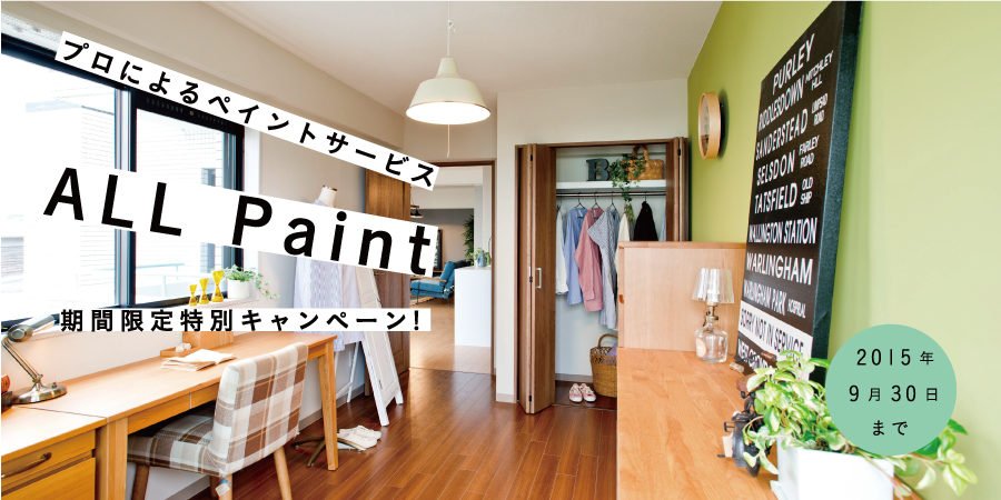 プロによるペイントサービス「ALL Paint」期間限定特別キャンペーン(2015年9月30日まで)