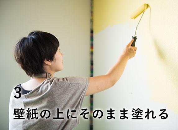 3 壁紙の上にそのまま塗れる