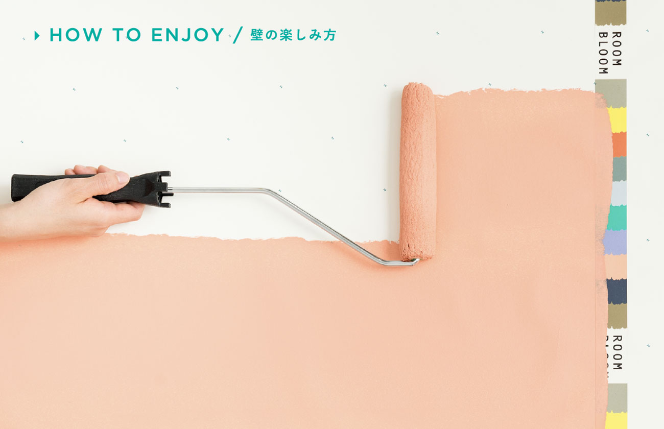 HOW TO ENJOY / 壁の楽しみ方