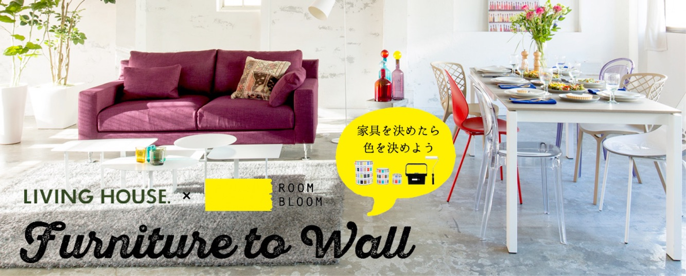 LIVING HOUSE. × ROOMBLOOM Furniture to Wall