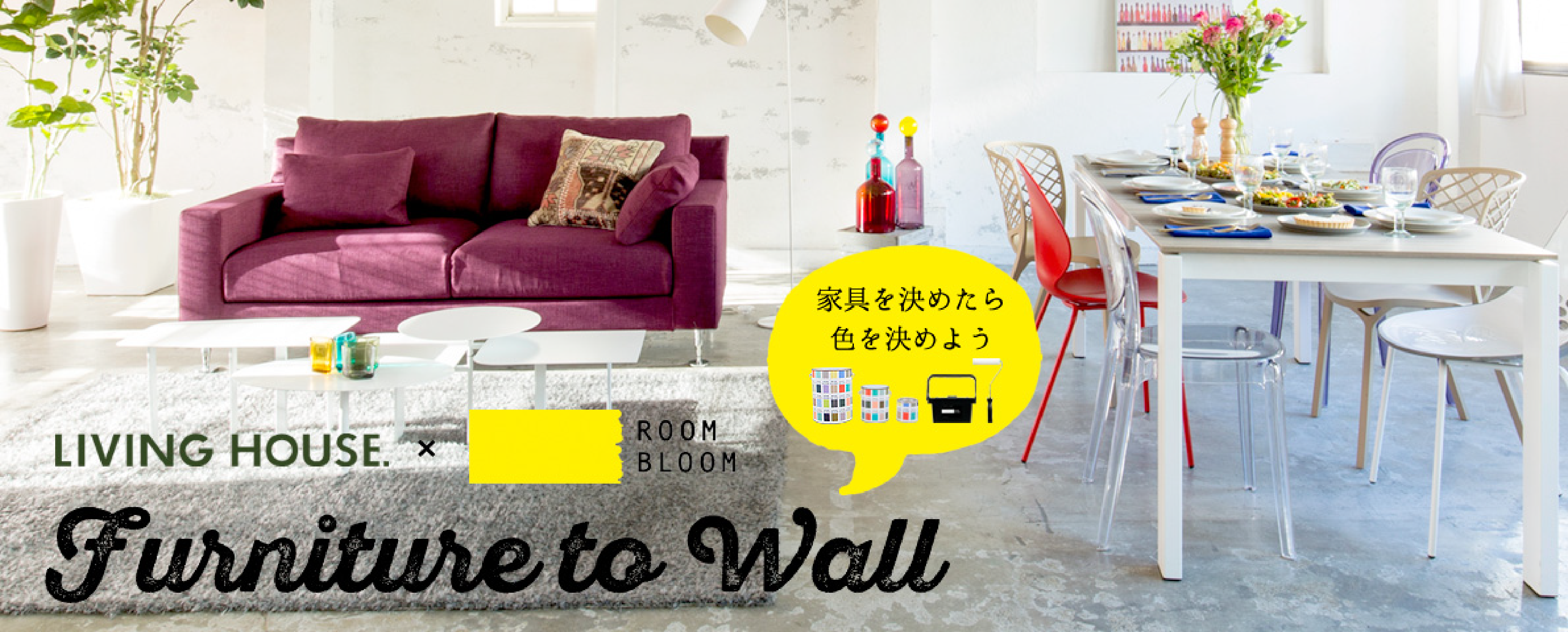 LIVING HOUSE. x ROOMBLOOM Furniture to Wall