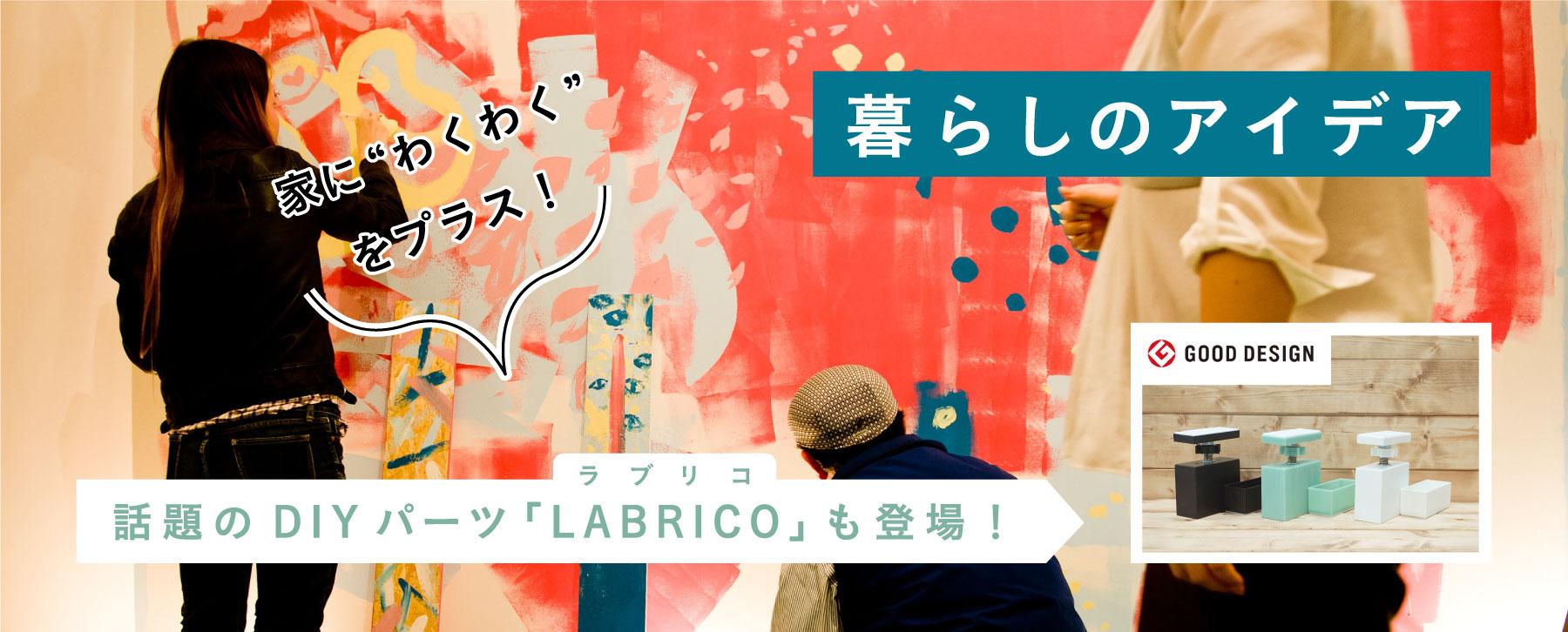 """暮らしのアイデア 家に""""わくわく""""をプラス!話題のDIYパーツ「LABRICO」も登場!"""