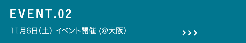 EVENT.02 11月6日(土)イベント開催(@大阪)