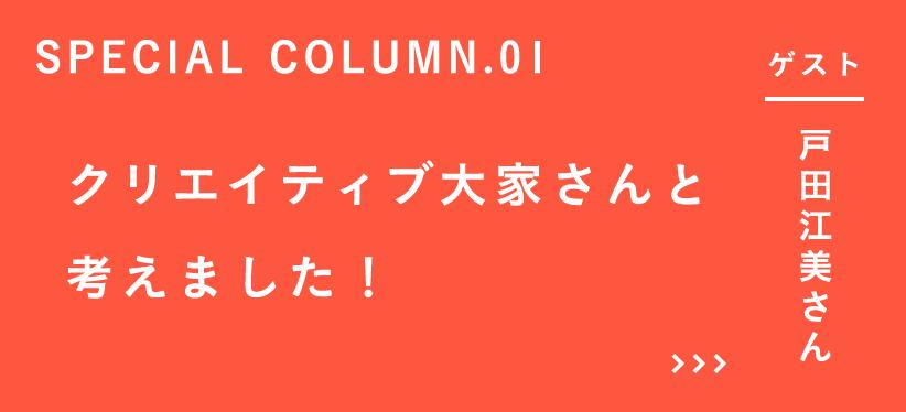 SPECIAL COLUMN.01 クリエイティブ大家さんと考えました! ゲスト:戸田江美さん