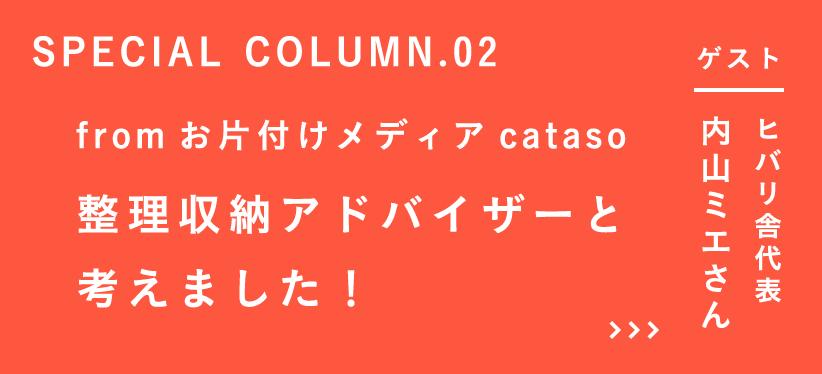 SPECIAL COLUMN.02 from お片付けメディア cataso 整理収納アドバイザーと考えました! ゲスト:ヒバリ舎代表内山ミエさん