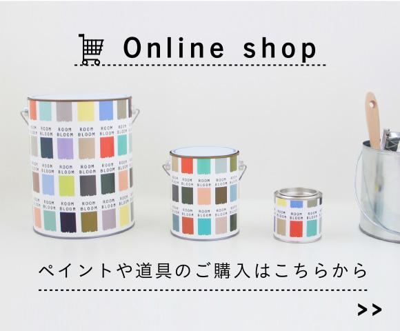 ONLINE SHOP|ペイントや道具のご購入はこちらから