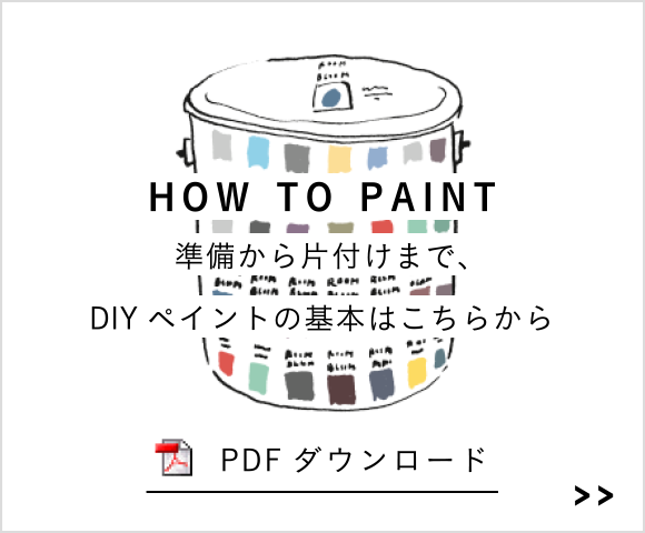 HOW TO PAINT 準備から片づけまで、 DIYペイントの基本はこちらから|PDF ダウンロード