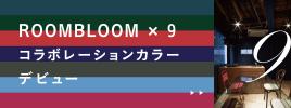ROOMBLOOM x 9 コラボレーションカラーデビュー