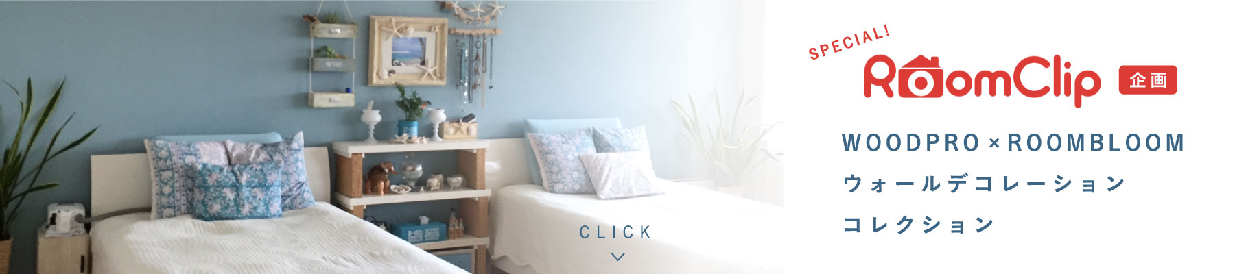 SPECIAL! RoomClip企画 WOODPRO x ROOMBLOOM ウォールデコレーションコレクション
