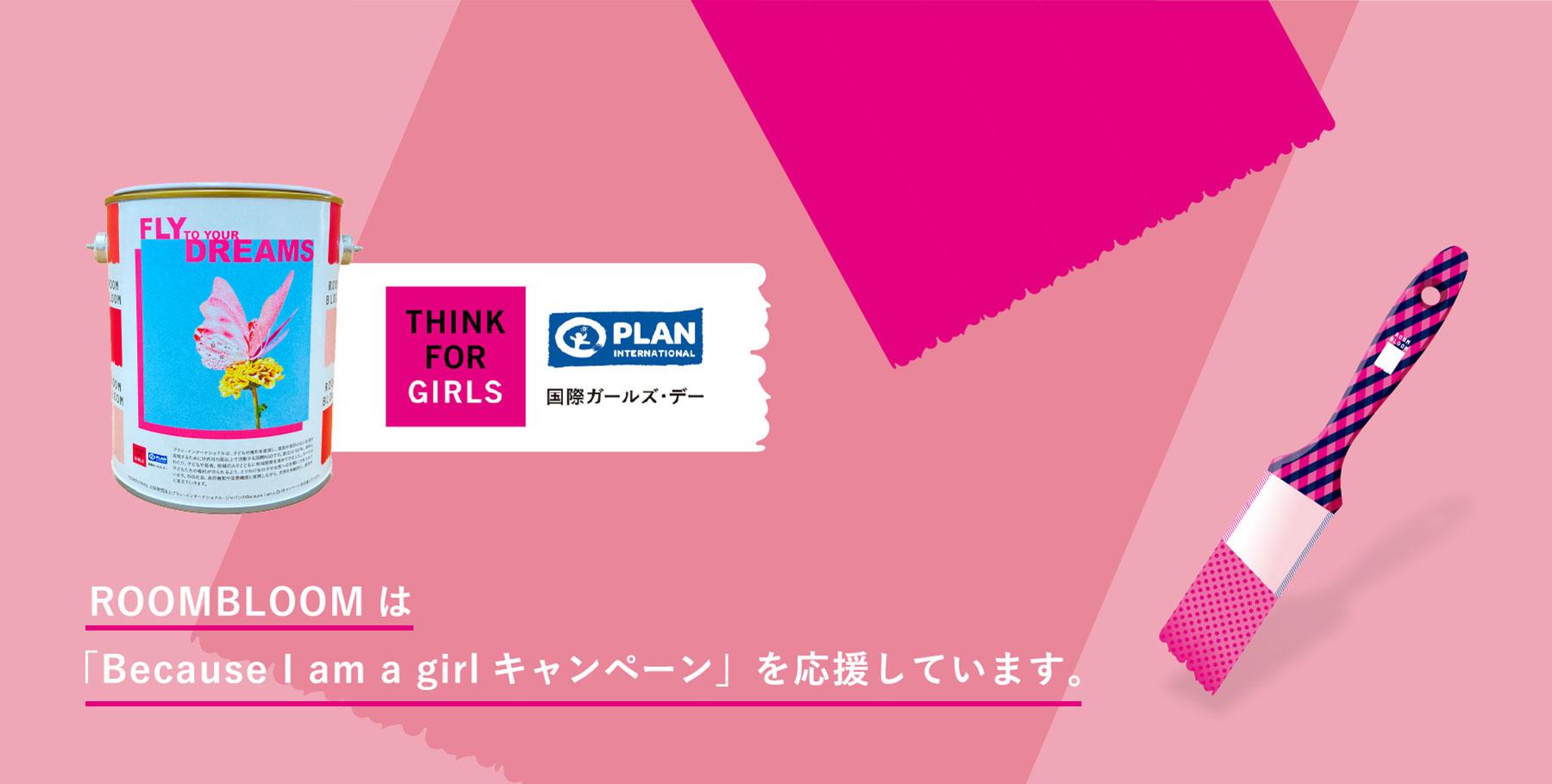 ROOMBLOOMは「Because I am a girl」キャンペーンを応援しています。