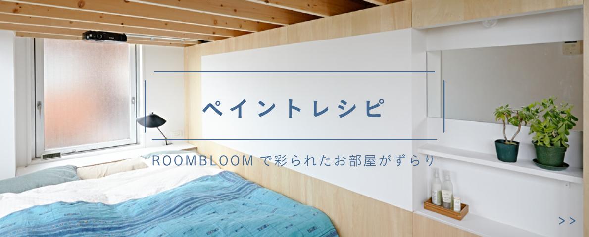 ペイントレシピ ROOMBLOOMで彩られたお部屋がずらり