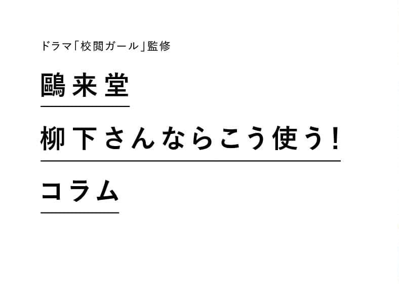 ドラマ「校閲ガール」監修 鷗来堂 柳下さんならこう使う!コラム